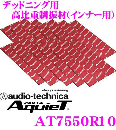 オーディオテクニカ AT7550R10 AquieT(アクワイエ) 制振材(バイブレーションコントローラー) 10枚入り 【インナーパネル用/250mm×500mm】