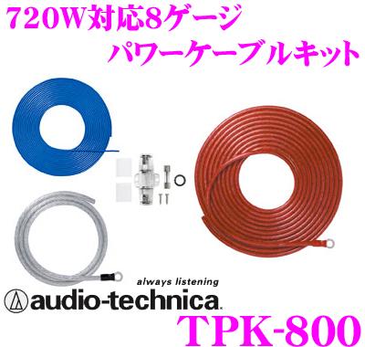 品質保証 当店在庫あり即納 新品■送料無料■ 送料無料 オーディオテクニカ TPK-800 8AWG-720W電源ワイヤリングキット