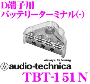当店在庫あり即納 送料無料 オーディオテクニカ NEW売り切れる前に☆ D端子用バッテリーターミナル 安値 -端子用 TBT-151N