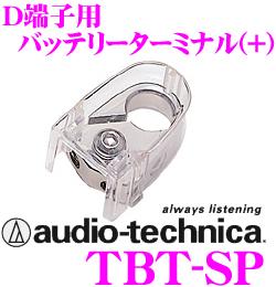 【欠品納期11月上旬】 オーディオテクニカ TBT-SP D端子用サブバッテリーターミナル(+端子用)