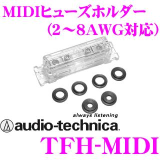 欠品納期10月上旬 送料無料 オーディオテクニカ 着後レビューで 送料無料 TFH-MIDI 8ゲージ対応 2 MIDIタイプヒューズホルダー 4 賜物