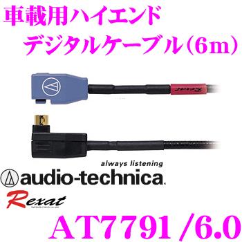 オーディオテクニカ レグザット超高級デジタルケーブルAT7791/6.0 for carrozzeria【6.0m】