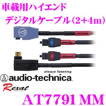 オーディオテクニカ レグザット超高級デジタルケーブルAT7791MM for BEWITH【2m+4m】