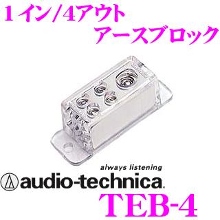 低価格化 当店在庫あり即納 送料無料 オーディオテクニカ TEB-4 1in4outアースブロック 4AWG 1イン 4アウト 8AWG