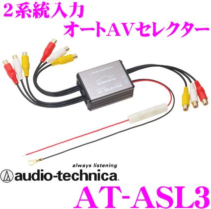 오디오 테크니카 AT-ASL3 2 계통 입력 오토 AV선택 장치