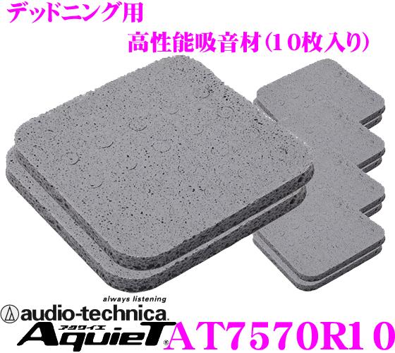 オーディオテクニカ AT7570R10 AquieT(アクワイエ) デッドニング用高性能吸音材 10枚入り (アコースティックコントロールシート) 【コントロールチップを抜くことで吸音効果を調整可能!】