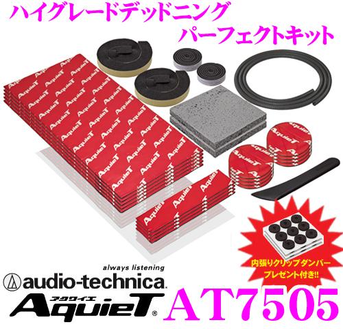 Audio-Technica ★ AT7505 AquieT (Aquia) high grade ドアチューニング perfect Kit