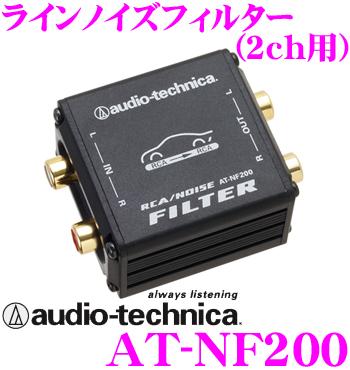 セールSALE%OFF 本物◆ 当店在庫あり即納 送料無料 オーディオテクニカ RCAラインノイズフィルター AT-NF200