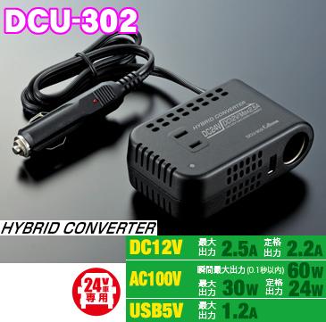 当店在庫あり即納 セルスター DCU-302 USB端子 最大1.2A 12Vソケット付き DC24V→AC100Vインバーター 定格出力24W 豪華な 最大出力30W 待望 DC12V コンバーター 最大出力2.5A AC100V