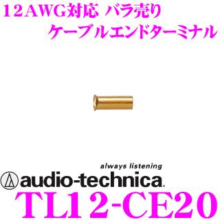 欠品納期未定 メーカー直送 9 4~9 11はエントリー+3点以上購入でP10倍 オーディオテクニカ 直営店 バラ売り 12AWG対応ケーブルエンドターミナル 数量1で端子1個のご注文となります TL12-CE20