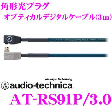 オーディオテクニカ AT-RS91P/3.0ハイグレードオプティカルデジタルケーブル【3m/4PINプラグ-4PINプラグ】