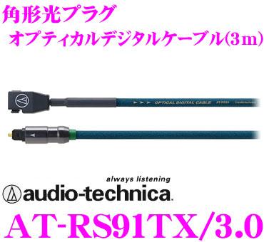 オーディオテクニカ AT-RS91TX/3.0 ハイグレードオプティカルデジタルケーブル 【3m/4PIN-TOSプラグ】