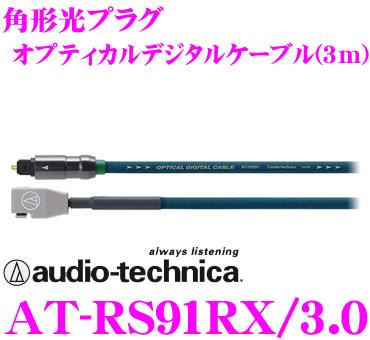 オーディオテクニカ AT-RS91RX/3.0 ハイグレードオプティカルデジタルケーブル 【3m/TOSプラグ-4PINプラグ】