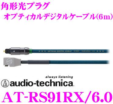 オーディオテクニカ AT-RS91RX/6.0ハイグレードオプティカルデジタルケーブル【6m/TOSプラグ-4PINプラグ】