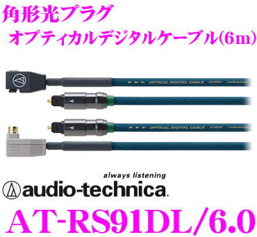 オーディオテクニカ AT-RS91DL/6.0ハイグレードオプティカルデジタルケーブル【6m/4PINプラグ-TOS+TOS-4PINプラグ】
