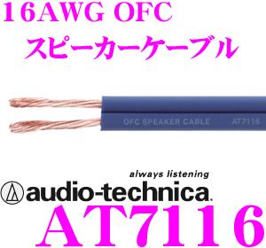 오디오 테크니카 AT7116 스피커 케이블