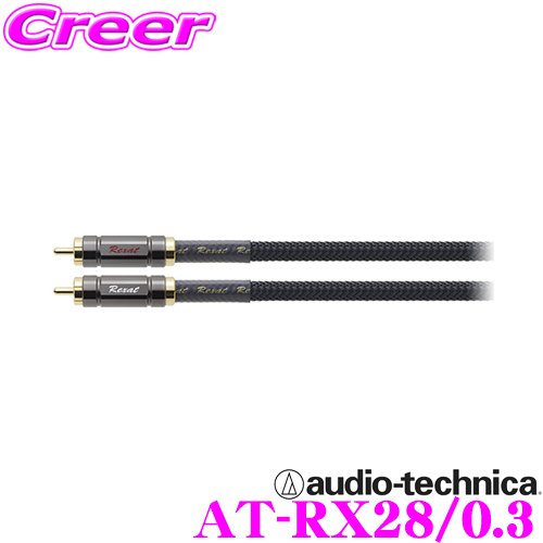 オーディオテクニカ レグザット 車載用RCAケーブル AT-RX28/0.3最高級グレードクイントハイブリッドRCAオーディオラインケーブル0.3m