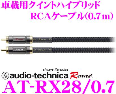 オーディオテクニカ レグザット 車載用RCAケーブル AT-RX28/0.7最高級グレードクイントハイブリッドRCAオーディオラインケーブル0.7m