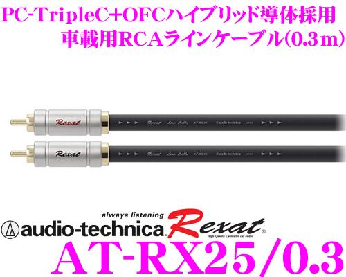 オーディオテクニカ レグザット 車載用RCAケーブル AT-RX25/0.3PC-TripleC+OFCハイブリッドRCAオーディオラインケーブル0.3m