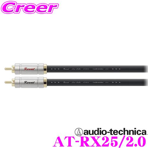 オーディオテクニカ レグザット 車載用RCAケーブル AT-RX25/2.0PC-TripleC+OFCハイブリッドRCAオーディオラインケーブル2.0m