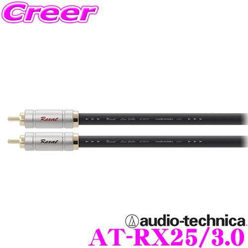 オーディオテクニカ レグザット 車載用RCAケーブル AT-RX25/3.0PC-TripleC+OFCハイブリッドRCAオーディオラインケーブル3.0m