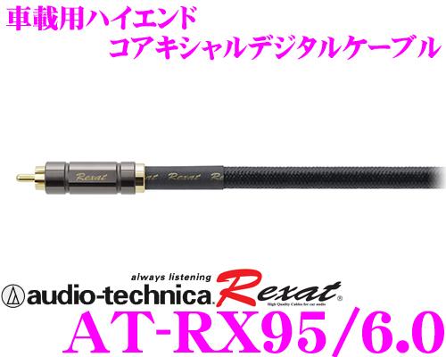 オーディオテクニカ レグザット AT-RX95/6.0 純銅 HiFC 3重シールド構造 車載用コアキシャルデジタルケーブル6.0m