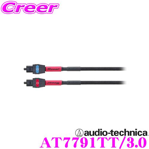 オーディオテクニカ レグザット 超高級デジタルケーブル AT7791TT/3.0 for ALPINE【3.0m】