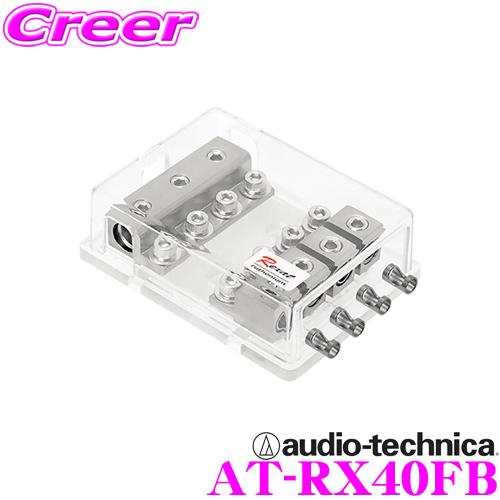 オーディオテクニカ レグザット AT-RX40FBクイントハイブリッドコーティング ハイエンドMIDIヒューズブロック【2/4AWG3イン 4/8AWG4アウト】