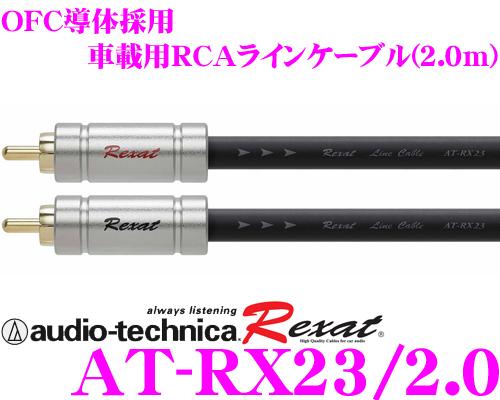 オーディオテクニカ レグザット 車載用RCAケーブル AT-RX23/2.0 OFC導体+トリプルハイブリッドインシュレーションシステム搭載 RCAオーディオラインケーブル2.0m