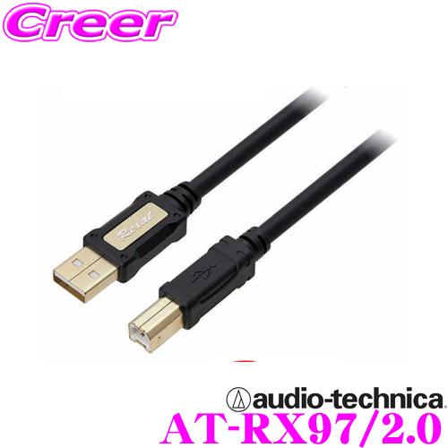 オーディオテクニカ レグザット AT-RX97/2.0車載用高解像度USBケーブル(TypeA⇔TypeB) 2.0mPC-TripleC+6N-OFC+OFCトリプルハイブリッド導体採用