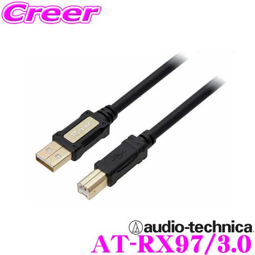 オーディオテクニカ レグザット AT-RX97/3.0車載用高解像度USBケーブル(TypeA⇔TypeB) 3.0mPC-TripleC+6N-OFC+OFCトリプルハイブリッド導体採用