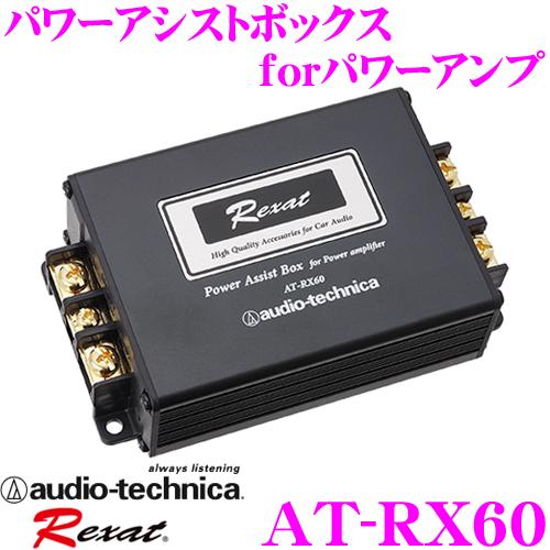 欠品納期未定 送料無料 記念日 オーディオテクニカ レグザット 実物 AT-RX60 パワーアンプの電源強化 アシストセーブ機能搭載 パワーアンプ用パワーアシストボックス DC12Vマイナスアース