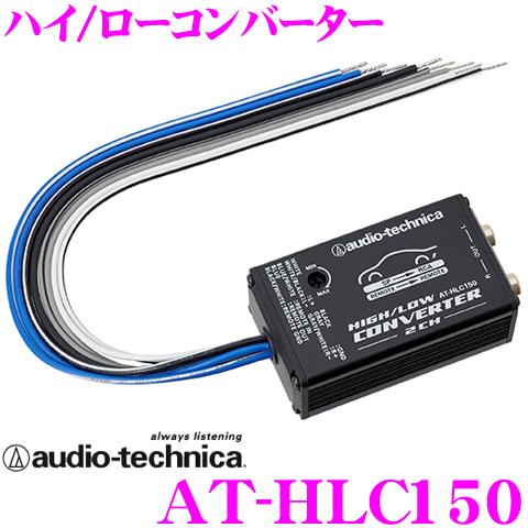 欠品納期未定 卓抜 送料無料 超目玉 オーディオテクニカ AT-HLC150 Hi-Loコンバーター リモート出力のないヘッドユニットも出力を可能に ライン