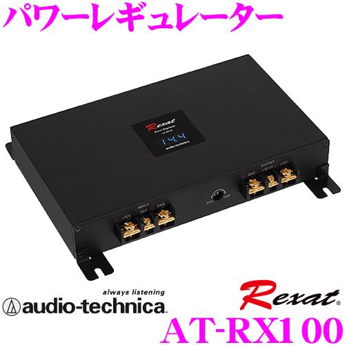 オーディオテクニカ レグザット AT-RX100車載用 パワーレギュレーター【バッテリーから安定した電源を供給し、カーオーディオ本来の性能を最大限に発揮!!】