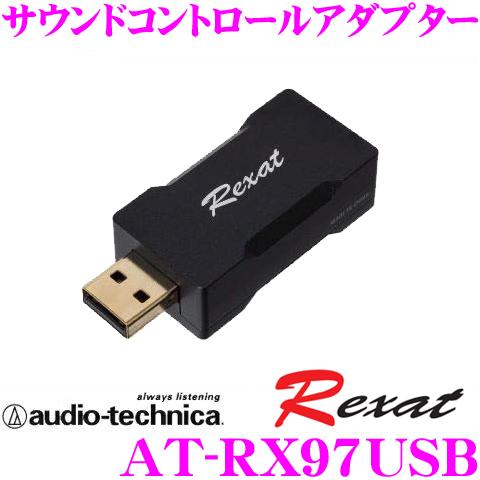 オーディオテクニカ レグザット AT-RX97USBサウンドコントロールアダプターUSBノイズフィルター