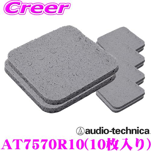 オーディオテクニカ AT7570R10AquieT(アクワイエ)デッドニング用高性能吸音材 10枚入り(アコースティックコントロールシート)【コントロールチップを抜くことで吸音効果を調整可能!】