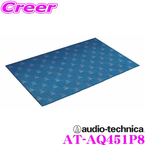 audio-technica オーディオテクニカ AT-AQ451P8AquieT(アクワイエ) バイブレーションコントローラー制振材/8個入り専門工具不要