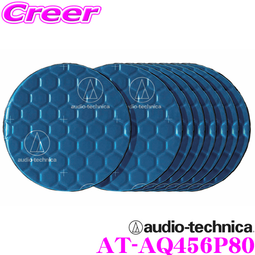audio-technica オーディオテクニカ AT-AQ456P80AquieT(アクワイエ) バイブレーションコントローラー制振材/80個入りアウターパネル・ルーフパネル用専門工具不要