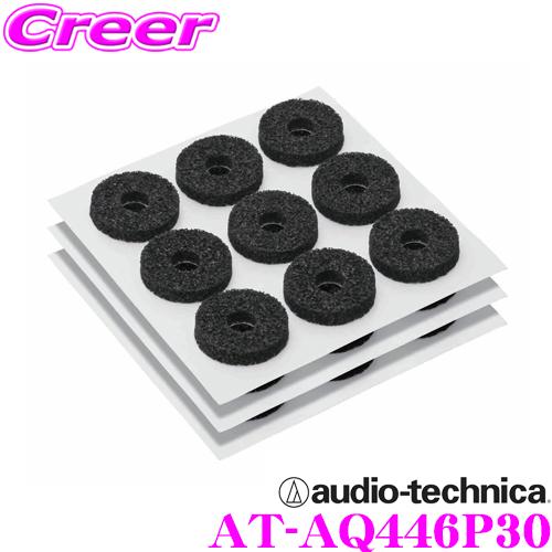 audio-technica オーディオテクニカ AT-AQ446P30AquieT(アクワイエ) クリップダンパー防音材/9個×30シートドアの音漏れ・ビビり対策専門工具不要