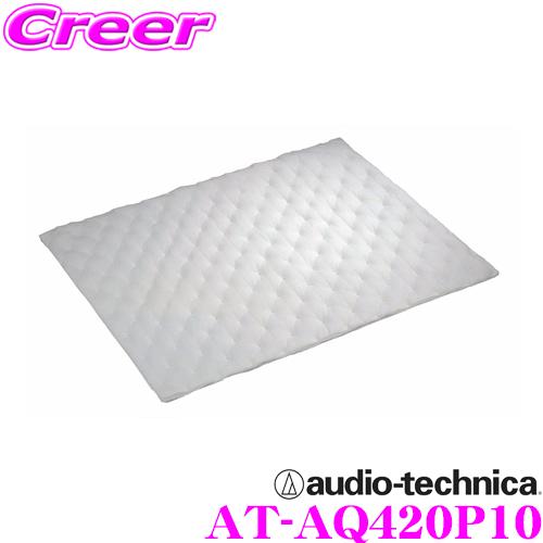 audio-technica オーディオテクニカ AT-AQ420P10AquieT(アクワイエ) アブソーブコットン吸音材/10個入り外来ノイズ・ロードノイズ対策に!!