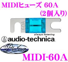 当店在庫あり即納 9 4~9 11はエントリー+3点以上購入でP10倍 MIDI-60A オーディオテクニカ 日本限定 上等 MIDIタイプヒューズ60A