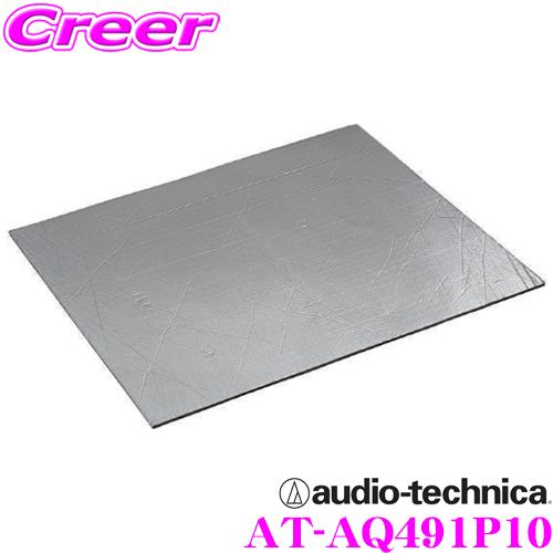 audio-technica オーディオテクニカ AT-AQ491P10AquieT(アクワイエ) ダンピングアブソーバー遮熱材・断熱材・吸音材専門工具不要