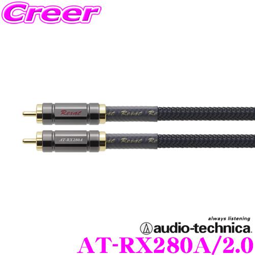 オーディオテクニカ レグザット AT-RX280A/2.0クワトロハイブリッドオーディオケーブル 2.0mクワトロハイブリッド導体採用 2重シールド構造 ハイエンドRCAケーブル高音質 高耐久