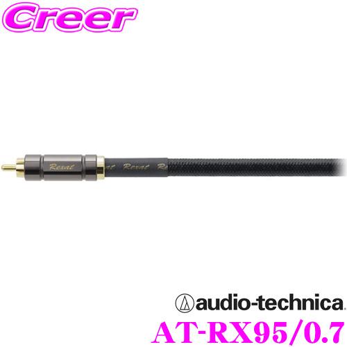 オーディオテクニカ レグザット AT-RX95/0.7 純銅 HiFC 3重シールド構造 車載用コアキシャルデジタルケーブル0.7m