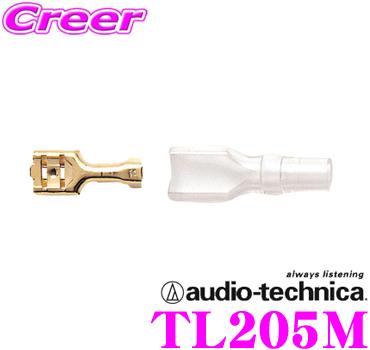 【当店在庫あり即納!!】 オーディオテクニカ TL205M(バラ売り) 平型ファストン端子 【数量1で端子1個/スリーブ1個のご注文となります】