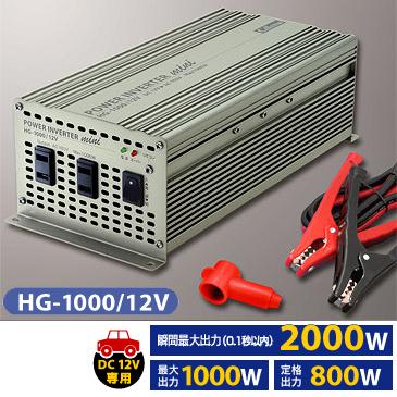 セルスター HG-1000/12V DC12V→AC100Vインバーター 最大1000W