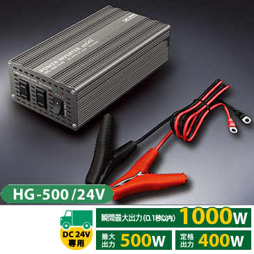 最大小區明星★HG-500/24V DC24V→AC100V換流器500W