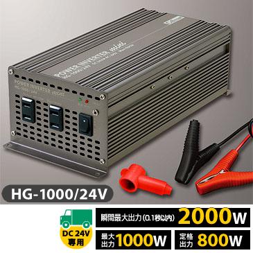 セルスター HG-1000/24VDC24V→AC100Vインバーター最大1000W