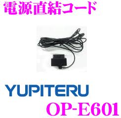 9 4~9 世界の人気ブランド 推奨 11はエントリー+3点以上購入でP10倍 レーダー探知機用電源直結コード OP-E601 ユピテル