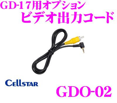 9 新品 4~9 正規品送料無料 11はエントリー+3点以上購入でP10倍 ビデオ出力コード GDO-02 セルスター